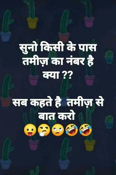 funny jokes in hindi latest - funny jokes ; funny jokes to tell ; funny jokes in hindi latest ; funny jokes to tell hilarious ; funny jokes in urdu ; funny jokes to tell your boyfriend ; funny jokes for children Funny Quotes In Hindi, Funny Attitude Quotes, Cute Funny Quotes, Jokes Quotes, Hindi Jokes, Urdu Quotes, Friend Jokes In Hindi, Punjabi Funny Quotes, Wale Quotes