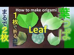 超簡単!おりがみ1枚で2枚に見える葉っぱ[leaf]の折り方 - YouTube