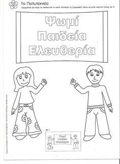 November 17, Kids And Parenting, Classroom, Ads, Education, Comics, School, Teaching Methods, Peace