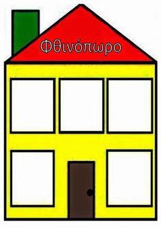 Ελένη Μαμανού: Σπίτια Εποχές - Μήνες