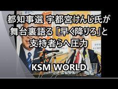 【KSM】都知事選 宇都宮けんじ氏が舞台裏語る 「早く降りろ」と支持者らへ圧力