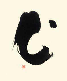 'Shin' (mind), zen calligraphy by Chisho Maas. More @ www.chisho-maas.artistwebsites.com