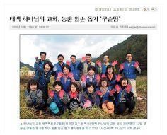 태백 하나님의교회 안상홍증인회, 농촌 일손 돕기 '구슬땀' : 네이버 블로그