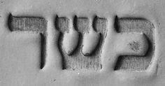 #gottesgnade_stamps_tlv #gottesgnade #kosher #tlv #rubberstamps #oldrubberstamps #old_rubber_stamps_collection #typography #design #mold #lettering #letterpress #letter_press #workshop #bakalit #hebrew #עברית #כשר by gottesgnade_stamps_tlv