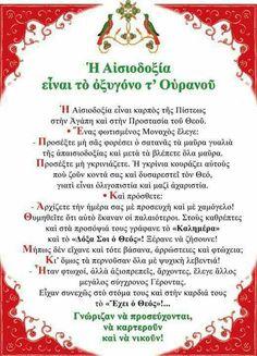 Perfect Word, Greek Words, Greek Quotes, My Prayer, Spiritual Life, Dear God, Faith In God, Health And Wellbeing, Christian Faith