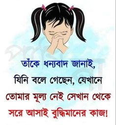 Love Quotes Photos, Love Quotes Funny, Bengali Memes, Pictures With Deep Meaning, Bengali New Year, Profile Picture Images, Basketball Background, Bangla Love Quotes, Cute Love Wallpapers