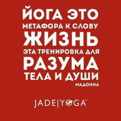#jadeyoga_russia#jadeyoga#yoga#meditate#yogapose#yogi#fityoga#yogafitness#mat#mats#yogahealth#healthyoga#yogapractice#yogini#om#yogalove #йогиня#йога#asana#asanas#асаны#коврикдляйоги#йогамосква