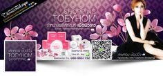 ตัวอย่างภาพปกแฟนเพจ และ รูปโปรไฟล์ สวยๆ จากแฟนเพจ เตยหอม ช๊อปปิ้ง www.facebook.com/Toeyhom.Shopping