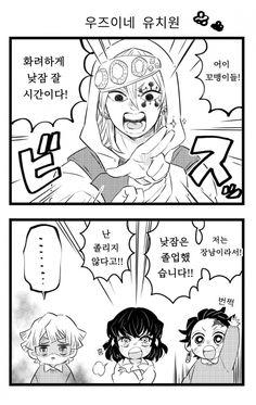 Demon Slayer, Doujinshi, Fan Art, Shit Happens, Manga, Memes, Anime, Manga Comics, Animal Jokes
