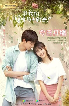 Put Your Head on My Shoulder Chinese Drama / Genres: Friendship, Comedy, Romance, School, Youth / Episodes: 24 Kdrama, Love 020, Princess Weiyoung, Chines Drama, Dramas Online, A Love So Beautiful, Drama Fever, Your Head, Online Gratis