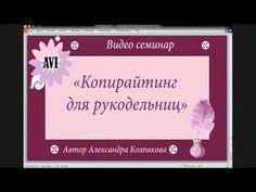 Валяние для новичков и профессионалов День 7 Александра Колпакова, Ирина Терещенко - YouTube