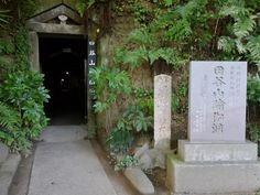 田谷の洞窟(定泉寺境内)の観光情報 営業期間:公開:9:00~16:30、交通アクセス:(1)大船駅からバスで15分。田谷の洞窟(定泉寺境内)周辺情報も充実しています。神奈川の観光情報ならじゃらんnet 真言密教の道場だった日本でも珍しい人