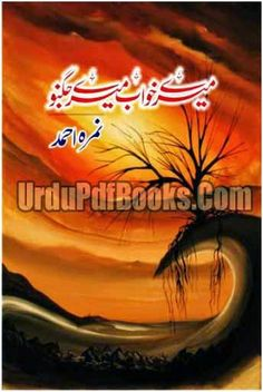 The book Mere Khawab Mere Jugnu is a social, romantic story which authored by Nimra Ahmed in her unique style. She is a famous female writer and novelist. Free Books To Read, Novels To Read, Free Pdf Books, Books To Read Online, Free Ebooks, Famous Novels, Best Novels, Namal Novel, Free Novels