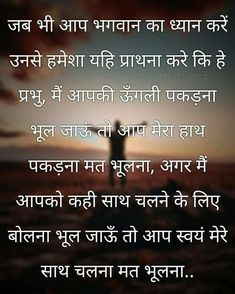 Krishna Quotes In Hindi, Hindu Quotes, Radha Krishna Love Quotes, Gita Quotes, Karma Quotes, Reality Quotes, Spiritual Quotes, Qoutes, Happy Morning Quotes