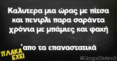 Ancient Memes, Funny Greek, Greek Quotes, Yolo, Funny Texts, Laughter, Funny Quotes, Childhood, Jokes