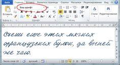 Пример шрифта из почерка