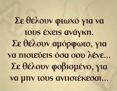 Να γιατί... Unique Quotes, New Quotes, Wisdom Quotes, Quotes To Live By, Motivational Quotes, Funny Quotes, Life Quotes, Inspirational Quotes, Meaningful Life