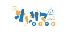 reku a day Typography Logo, Logo Branding, Logos, Kids Web, Logo Samples, Gaming Banner, Personal Logo, Word Design, Kids Logo