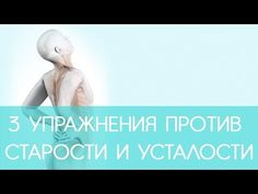 Гимнастика фараонов: Упражнения, которые стоит делать сразу после пробуждения Look Older, Workout Videos, Teddy Bear, Wellness, Dance, Youtube, Health, Sports, Shawl