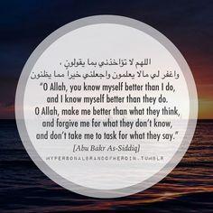 """اللهم لا تؤاخذني بما يقولون ، واغفر لي مالا يعلمون واجعلني خيراً مما يظنون """"O Allah, you know myself better than I do, and I know myself better than they do. O Allah, make me better than what they think, and forgive me for what they don't know, and don't"""
