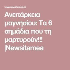 Ανεπάρκεια μαγνησίου: Τα 6 σημάδια που τη μαρτυρούν!!! |Newsitamea Natural Cough Remedies, Herbal Remedies, Health Diet, Health Fitness, Gym Body, Lower Blood Sugar, Health Resources, Nerve Pain, Meal Prep For The Week