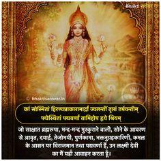 #Friday #Lakshmi #lakshmigoddess #traditional #hindhu #divinefeminine #lotus #LakshmiMantra #Mantra #LakshmiMantraMeaning #chanting #VedicMantra #VedicMantraTreatment #Yoga #goodluckMantra #Peace #Blessings #mantraforsuccess #BhaktiSarovar #Spiritual #Hinduism Hinduism Quotes, Sanskrit Quotes, Sanskrit Mantra, Vedic Mantras, Hindu Mantras, Hanuman, Krishna, Mata Rani, Lord Mahadev