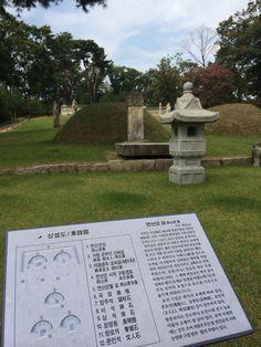조선시대 10대임금 연산군의 묘