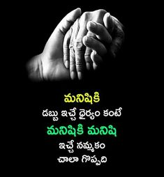 Telugu Inspirational Quotes, Good Morning Friends Quotes, Dark Fantasy Art, Bible Quotes, Sentences, Mythology, Nude, Thoughts, Feelings