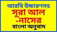 সূরা আল-নাসের আরবি উচ্চারণসহ বাংলা অনুবাদ | সকল মোমিনের জানা উচিত Quran Tilawat, Meant To Be