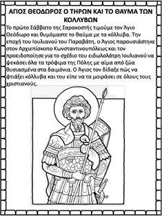 Orthodox Christianity, Kids Education, Sunday School, Fails, Joy, Memes, Children, Inspiration, Early Education