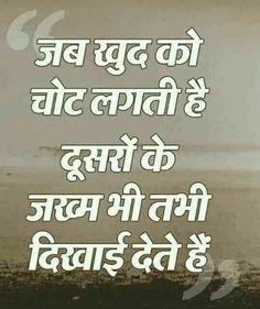 1309 Best Hindi Quotes Shayari हद सवचर एव