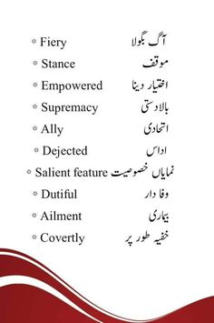 English Learning Books, English Conversation Learning, English Learning Spoken, English Writing Skills, English Sentences, English Idioms, English Phrases, Urdu Words With Meaning, Hindi Words