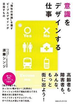 意識をデザインする仕事 「福祉の常識」を覆すピープルデザインが目指すもの 須藤 シンジ, http://www.amazon.co.jp/dp/B00ITMWFRC/ref=cm_sw_r_pi_dp_.kzuwb1Y611P7