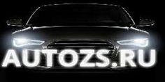 Autozs.ru — является крупнейшей компанией, осуществляющей онлайн-продажу и доставку автоаксессуаров и автотюнинга. Ассортимент интернет-магазина насчит...