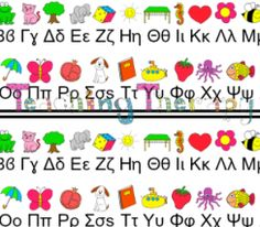 ΑΛΦΑΒΗΤΑ Pre School, Back To School, Greek Alphabet, School Bulletin Boards, Class Decoration, First Grade, Special Education, Grammar, Literacy