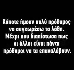 Advice Quotes, Sign Quotes, Wisdom Quotes, Love Quotes, Inspirational Quotes, Motivational, Life Code, Perfect Word, Greek Words