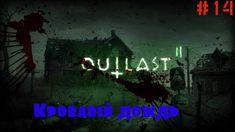 Прохождение игры Outlast2 #14.Кровавый дождь!!!