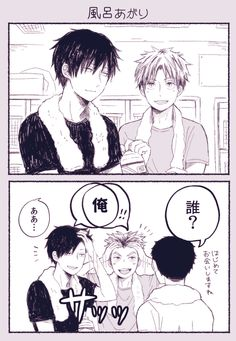 "Kuroo & Bokuto standing in hallway with wet hair *daichi walks in* starts to think who are they? *kuroo and bokuto raise their hair up* ""it's us"" -.-'"