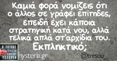 Dark Jokes, Greek Quotes, Have A Laugh, English Quotes, Just Kidding, True Words, Just For Laughs, Cool Words, Sarcasm