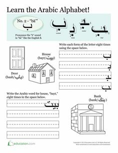 Worksheets: How to Write in Arabic: Ba
