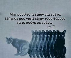 Greek Quotes, True Words, Inspire Me, Positive Quotes, Life Quotes, Inspirational Quotes, Wisdom, Positivity, Thoughts