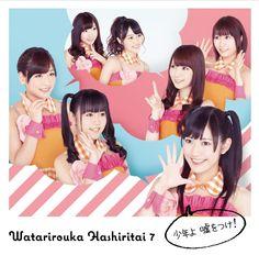 watarirouka hashiritai valentine kiss mp3