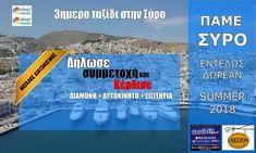 Διαγωνισμός Islands e-media με δώρο τριήμερο στη Σύρο