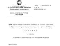 Η εγκύκλιος για τις μετατάξεις και τη διαθεσιμότητα στο Δημόσιο...