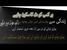 Quran Aur Hadees: Suno Allah Ki Yaad Main Hi Dil Ka Chain Hai With Q... Islamic Society, Quran, Allah, Maine, Holy Quran