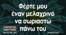 Greek Memes, Funny Greek, Greek Quotes, Funny Picture Quotes, Funny Pictures, Funny Quotes, True Words, Sarcasm, Have Fun