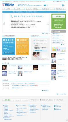 東京都民共済 公式ウェブサイト  (via http://www.tomin-kyosai.or.jp/ )