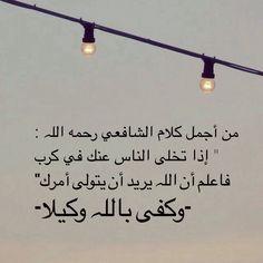 ونعم بالله
