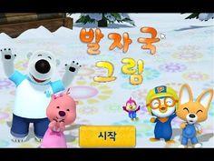 [HD] 뽀로로와 발자국 그림 #1 Foot mark with Pororo 宝露露,Popolo, Пороро, ポロロ,เกาหลี