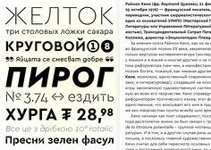 Cyrillic text set in Cera Pro, a Pan-European sans-serif. Supporting pure geometry plus Latin, Cyrillic and Greek script.
